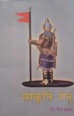 Sanskriti - Setu (Hindi)