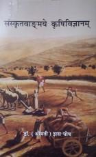 Sanskritvangmaye Krishivigyanam (Sanskrit Text)
