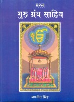 Saral Guru Granth Saahib Evam Sikh Dharma (Hindi) …