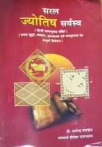 Saral Jyotish Sarvasav (Hindi Anuvad Sahit)(samaga…