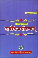 Sarvavijayeetantram of Shree Shankar (Sanskrit & H…