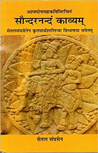 Saundranandam kavyam(Ashvaghoshmahakavivirchit) (S…