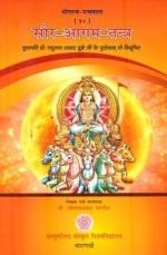 Saura Agama Tantra (Hindi and Sanskrit) (Rs 221 + …