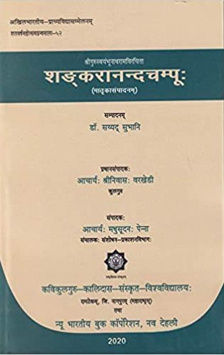 Shankaranandcampu (Sanskrit) (Paperback)