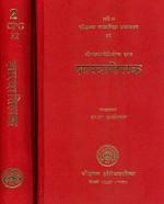 Sharada Tilak Tantram (Mool Padarthdarsh tika 'Pal…