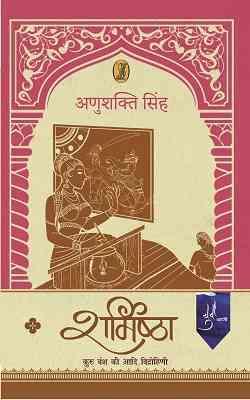 Sharmishtha: Kuru Vansh ki Aadi Vidrohini (Hindi)