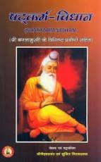 Shatkarm-Vidhan (Sri Baglamukhi ke Vishisth Prayog…