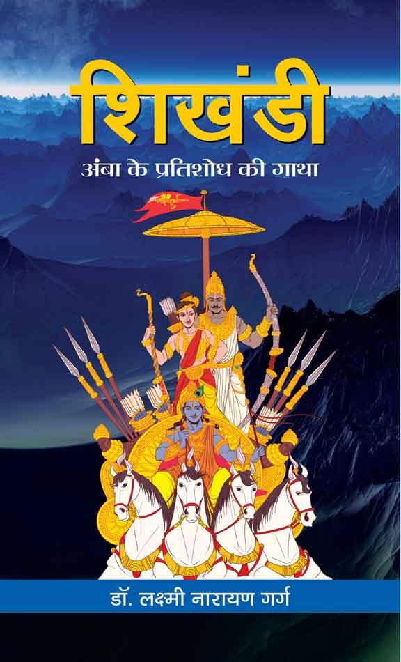 Shikhandi: Amba ke Pratishodh ki Gatha (Hindi)