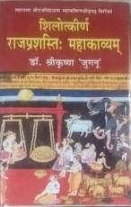 Shilotkeeran Rajprashasti Mahakavyam (Mewar ka Abh…