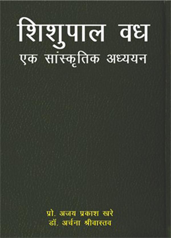 Shishupal Badh: Ek Sanskritik Adhyayan (Hindi) (Ha…