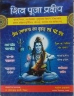 Shiv Puja Pradeep (Rudraashthadhyayi, Pujan Vidhan…