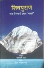 Shiv Puran (Hindi)