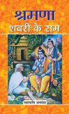 Shramana Shabari Ke Ram (Hindi)
