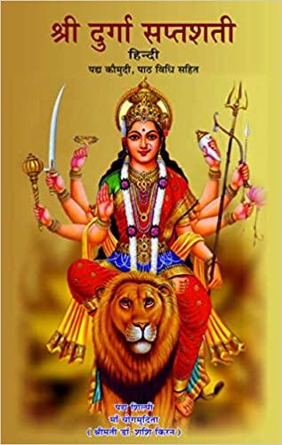 Shree Durga Saptshati (Hindi) Rs 200 + Rs 30 for S…