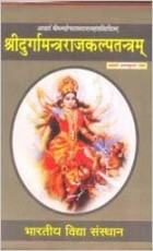Shri Durgamantrarajkalpatantram (Sanskrit & Hindi)