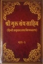 Shri Guru Granth Sahib (Hindi Translation & transl…