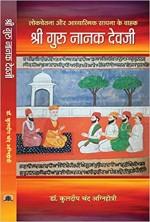 Shri Guru Nanak Devji (Hindi)