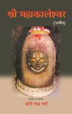 Shri Mahakaleshwar: Ujjain (Hindi)