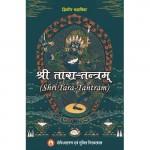 Shri Tara Tantram (Hindi & Sanskrit)