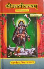 Shrikalitantram (Sanskrit Text with Hindi Commenta…