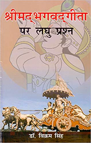 Shrimad Bhagvad gita per Laghu Prashan (Hindi)
