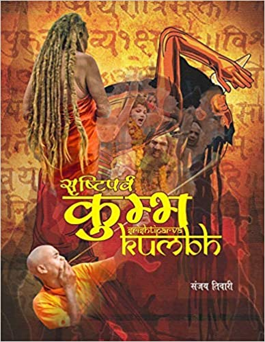 Shristi Parv Kumbh (Hindi)