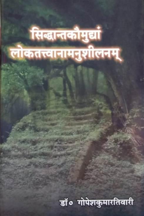 Siddhantkoumudham Loktattvanamnusheelam (Sanskrit)