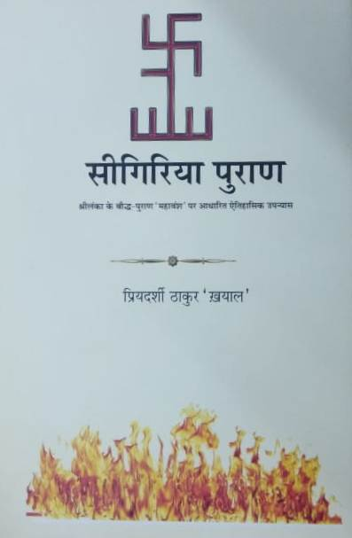 Sigiriya Puran: Sri Lanka ke Baudh-Puran 'Mahavans…