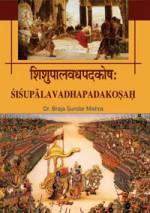 Sisupalavadhapadakosah (Sanskrit)