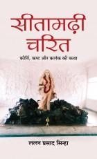 Sitamarhi Charit: Kirti, Kasht aur Kalank ki Katha…