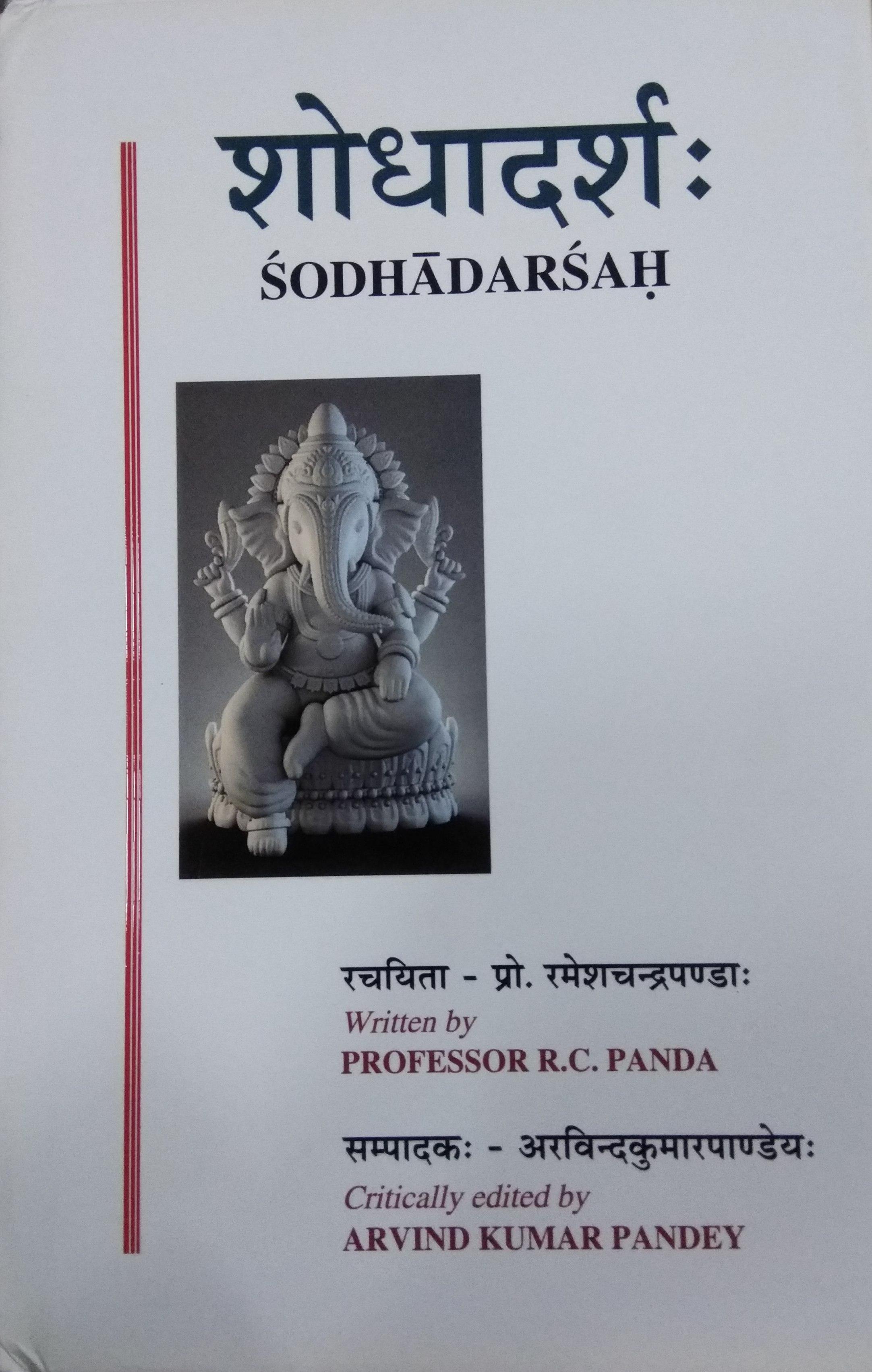 Sodhadarsah (Sanskrit)