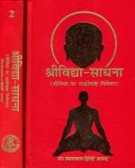 SriVidya - Sadhna (Srividya ka sangyopang Vivechan…