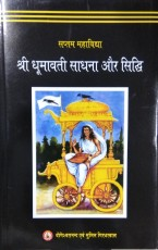 Sri Dhumavati Sadhana aur Siddhi (Hindi & Sanskrit…