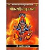 Sri Pratyangirapunarshacharya (Sanskrit and Hindi)