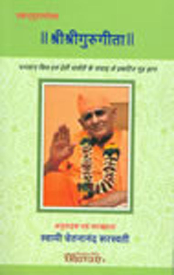 Sri Sri Gurugita (Sanskrit and Hindi)
