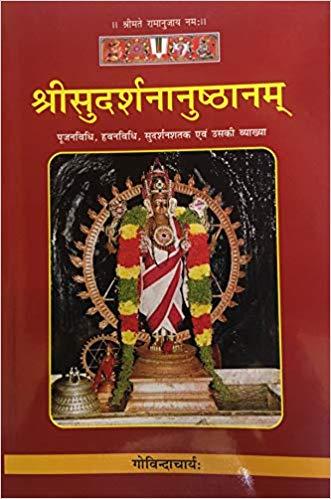 Sri Sudharshnanushthanam: Pujanvidhi, Havanvidhi, …