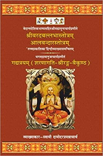 Sri Varadballabha Strotam, Aalvandaar Strotam of Y…