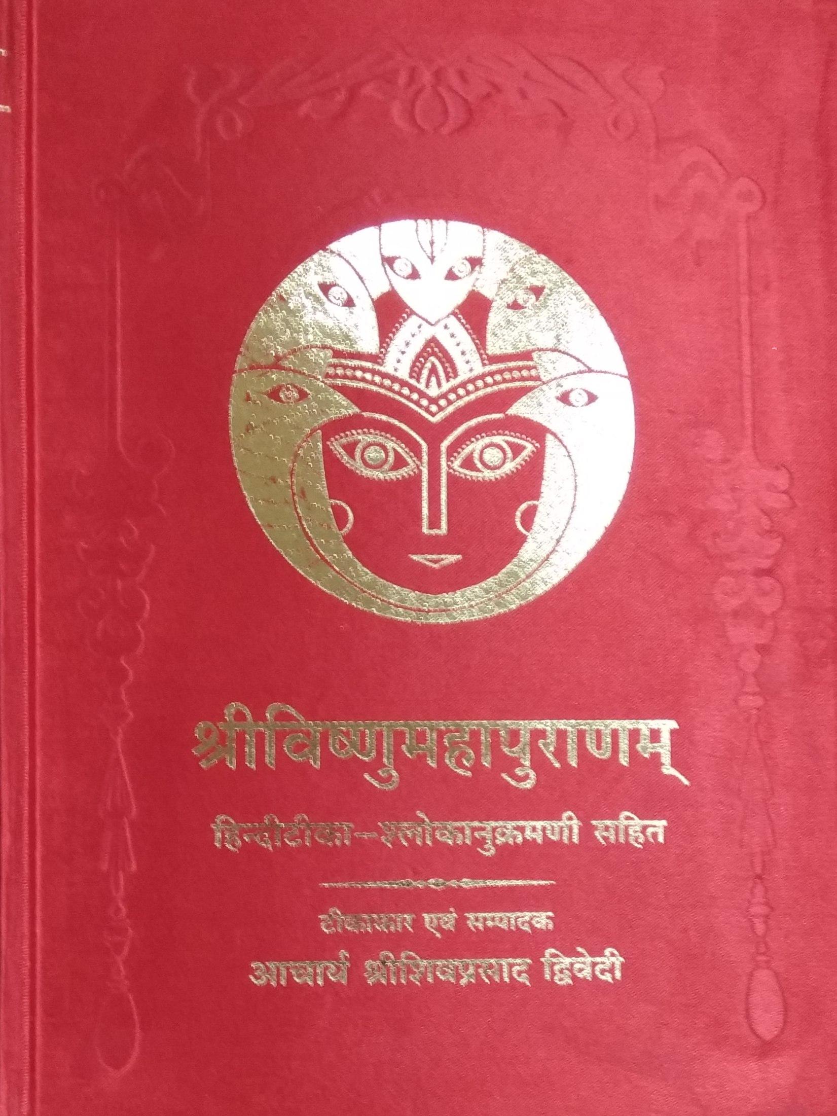 Shri Vishnu Mahapuranam (Hindi Tika - Shalokanukar…