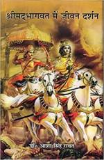 Srimad Bhagavad me Jivan Darshan (Hindi)