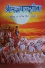 Srimad Bhagvadgita (Moolpath evam Sachitra Hindi V…