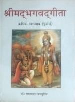 Srimad Bhagvadgita Kramik Svadhyay (Purvardh) Hind…
