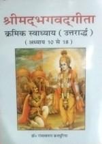 Srimad Bhagvadgita Kramik Svadhyay (Utradh) (Adhya…