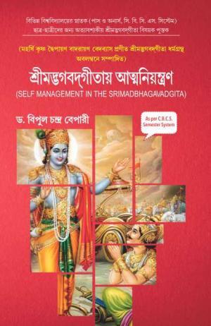 Srimadbhagavadgitaya Atmaniyantran (Bengali) (Hard…