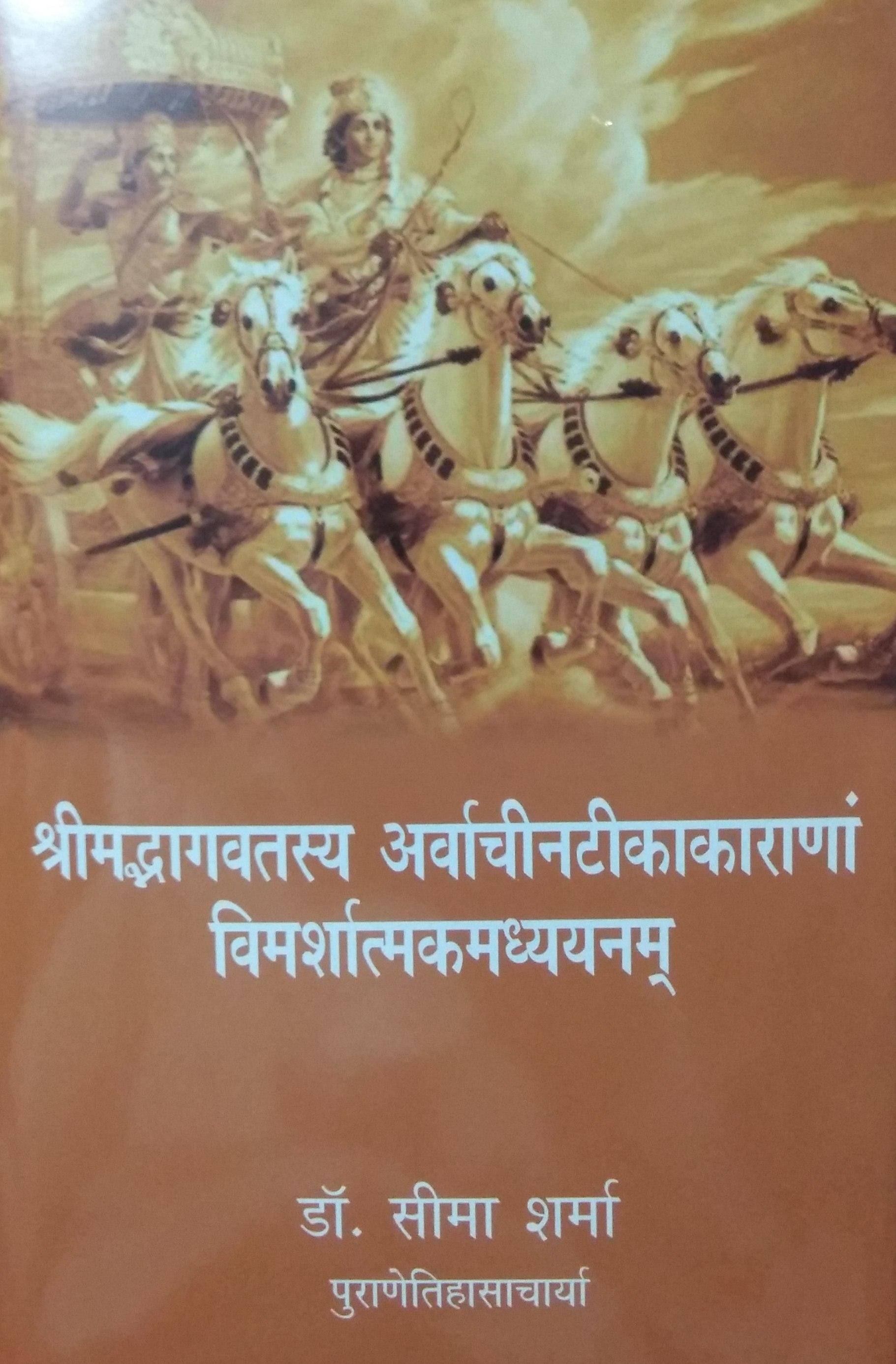 Srimadbhagtasya Arvachintikakarnam Vimarshatmakmad…