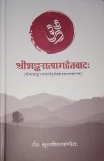Srisankarragratpratayagadvaitavad (Sanskrit)