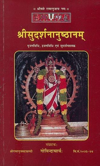 Srisudarsananusthanam: Pujanvidhi, Havanvidhi evam…