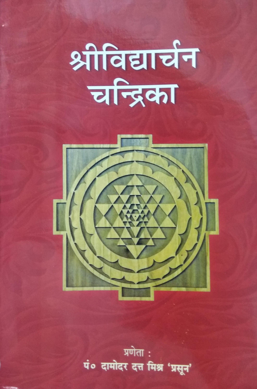 Srividyacharan-Chandrika (Sanskrit & Hindi)