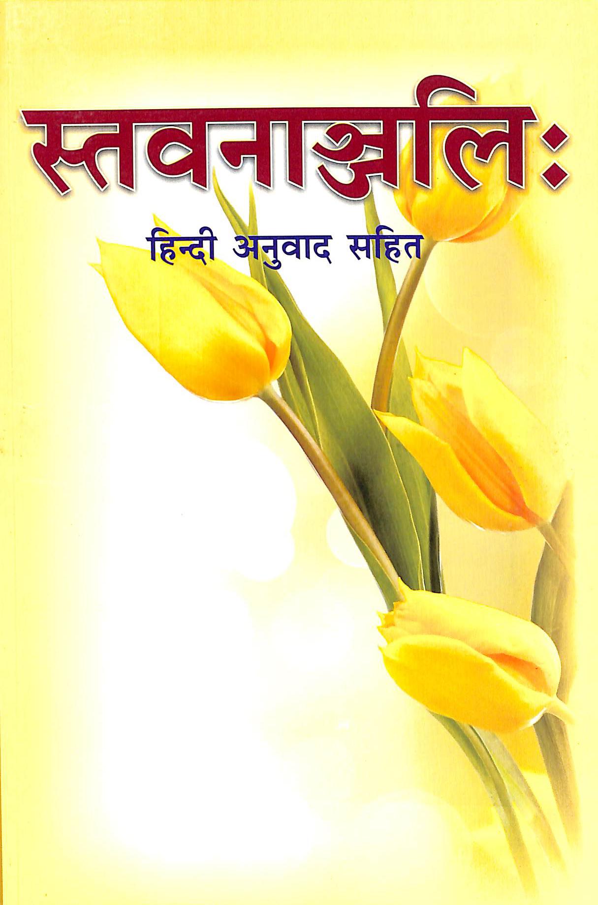 Stavananjali (Hindi Anuvad Sahit) Sanskrit & Hindi…
