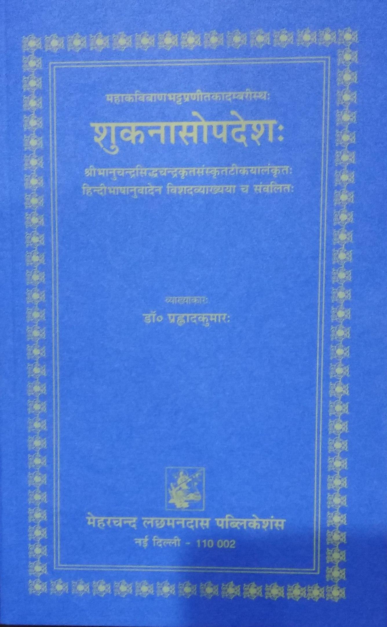 Sukanasupadesa (Sanskrit and Hindi) (Rs 225 + Rs 5…