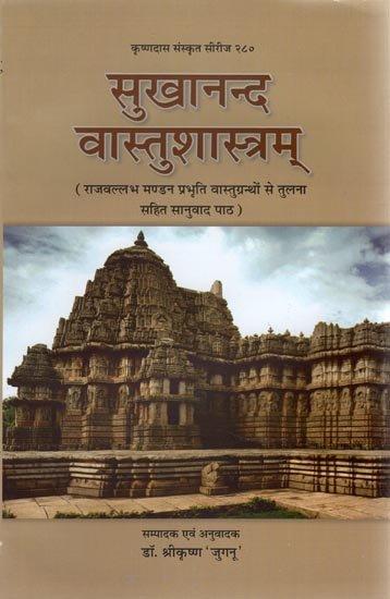 Sukhanand Vastushastram (Rajvallabh Mandan Prabhut…